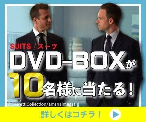『SUITS』プレゼント