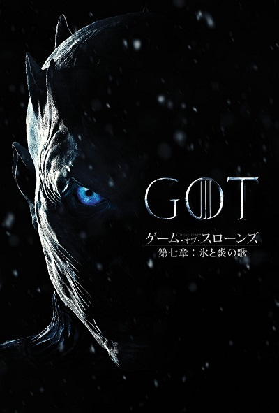 20170723_got_key art.jpg