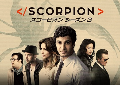 20170725_scorpion_key art.jpg