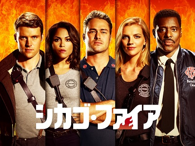 20180312_chicagofire_key art.jpg