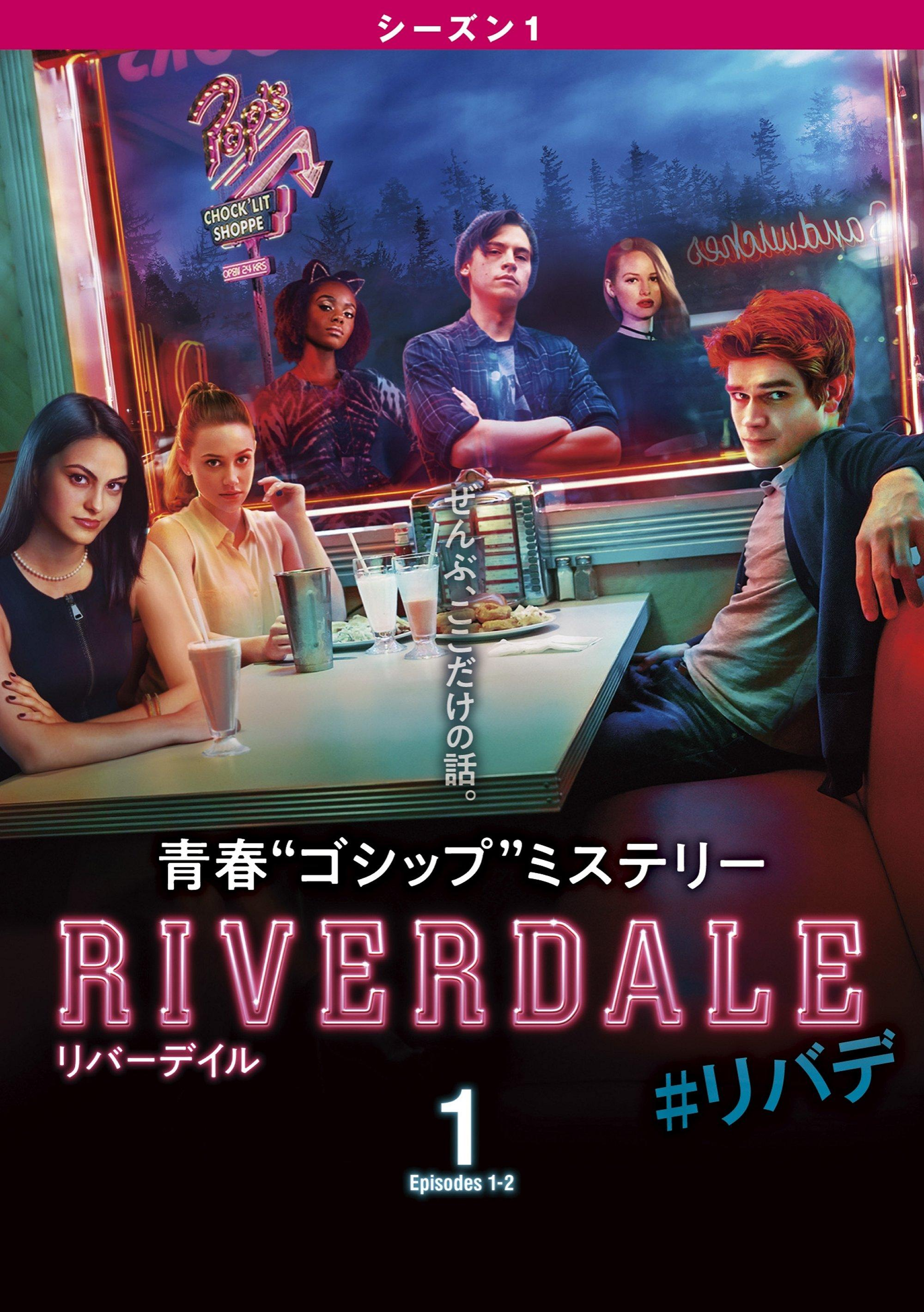 20180809_riverdale_jacket.jpeg