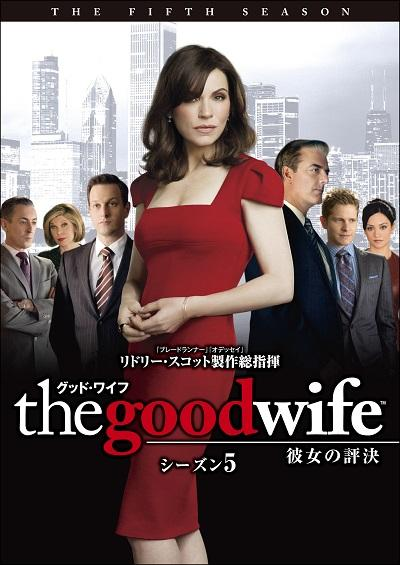 20190112GoodWife02.jpg