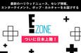 最新のハリウッドニュース、セレブ情報、エンターテイメント、ポップ・カルチャーをお届けするE! ZONE ついに日本上陸!