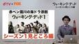 『ウォーキング・デッド』を添削!dTV×FOX特別番組「赤ペン瀧川の『ウォーキング・デッド』添削」独占配信!!