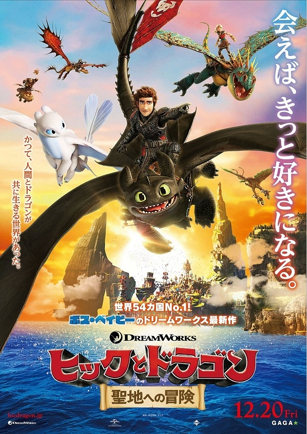 20191216_how to train your dragon3_poster.jpg
