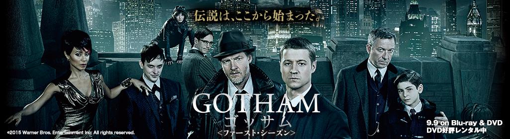 伝説は、ここから始まった。『GOTHAM/ゴッサム』<ファースト・シーズン>