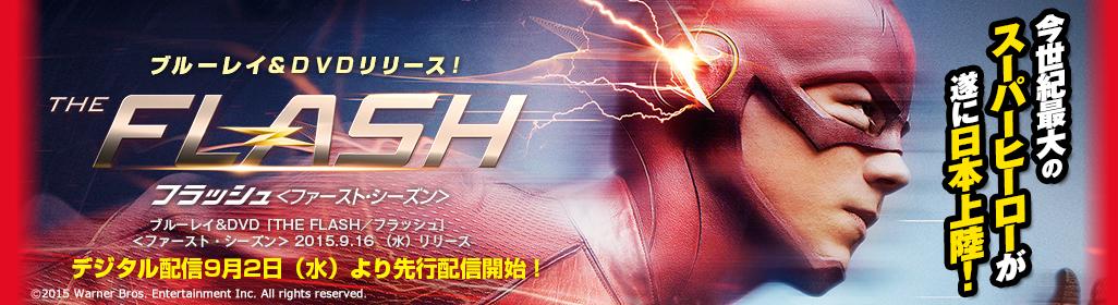 今世紀最大のスーパーヒーローが遂に日本上陸! THE FLASH フラッシュ<ファースト・シーズン>