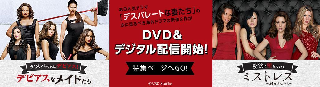 あの人気ドラマ「デスパレートな妻たち」の次に見るべき海外ドラマの新作2作がDVD&デジタル配信開始!