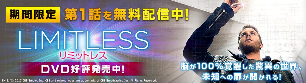 脳が100%覚醒した驚異の世界、道への扉が開かれる!『LIMITLESS(リミットレス)』5.17[WED]DVDリリース&レンタル開始!!