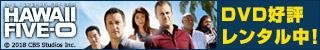 「Hawaii Five-0」ブルーレイ&DVD公式サイト:パラマウントジャパン