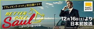 米TV界で各賞受賞の傑作ドラマ「ブレイキング・バッド」の人気キャラクター、ソウル・グッドマンを主人公にした「ブレイキング・バッド」の前日譚ドラマ