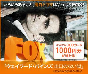 いろいろあるけど、海外ドラマはやっぱりFOX!『ウェイワード・パインズ 出口のない街』