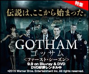 特集:伝説は、ここから始まった。『GOTHAM/ゴッサム』<ファースト・シーズン>
