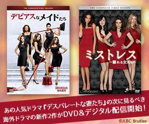 あの人気ドラマ『デスパレートな妻たち』の次に見るべき海外ドラマの新作2作がDVD&デジタル配信開始!『デビアスなメイドたち』『ミストレス~溺れる女たち~』