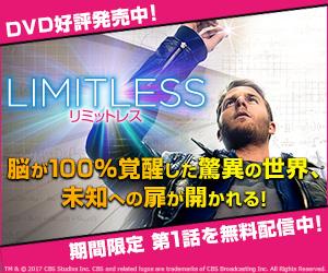 『リミットレス』DVD好評発売中!28歳のダメ男がいま限界を超える!期間限定第1話を無料配信中!