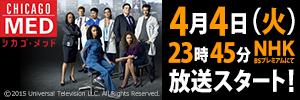 4月4日(火)23時45分NHK BSプレミアムで放送スタート『シカゴ・メッド』