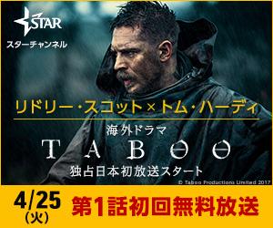 海外ドラマ『TABOO』独占日本初放送スタート 4/25(火)第1話初回無料放送 スターチャンネル