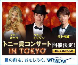 トニー賞コンサート IN TOKYO 開催決定!詳しくはこちら 目の前を、おもしろく。