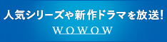 WOWOW 人気シリーズや新作ドラマを放送!