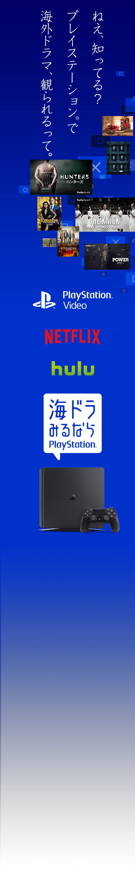 PlayStation® Video
