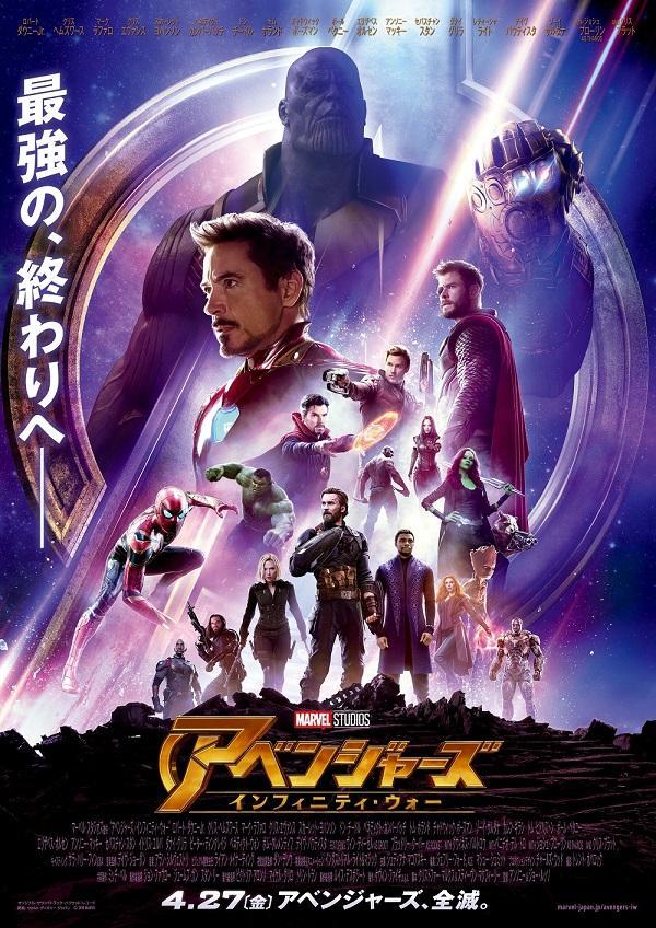 20180415_avengers_08.jpg
