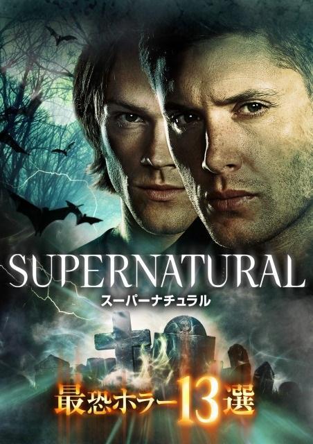 20180713_supernatural_02.jpg