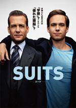 【動画】『SUITS/スーツ』トレーラー映像
