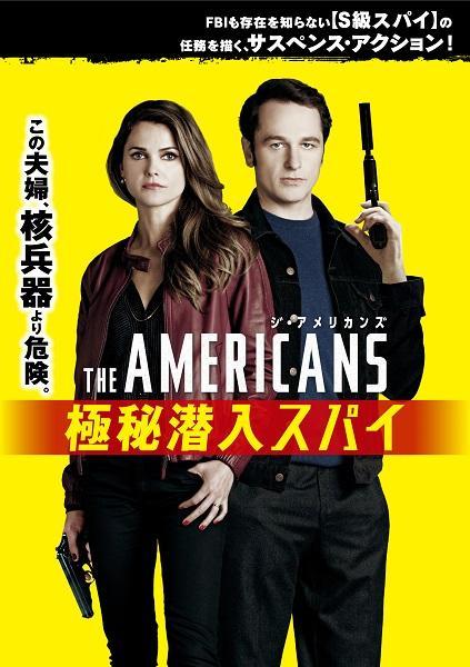 0919_americans-event08.jpg